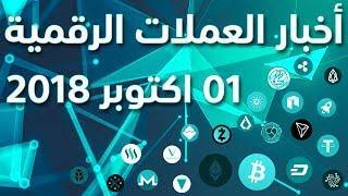 أخبار العملات الرقمية 01-10-2018