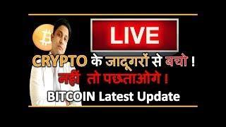 LIVE - क्रिप्टो के जादूगरों से बचो l Bitcoin Latest update, RBI & SC 5 july के बाद क्या करें ?