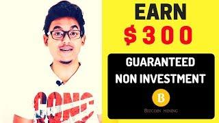 Earn Upto $300 Per Month Guaranteed No Investment - Bitcoin Mining