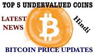top 5 undervalued crypto coins bitcoin price updates latest news hindi