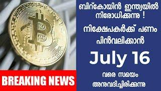 BITCOIN & CRYPTOCURRENCY BAN RBI | How to Deal | MALAYALAM TECH VIDEO