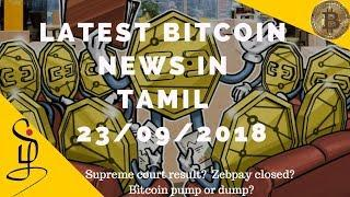 Latest Bitcoin news in tamil - supreme court decision - zebpay announcement - bitcoin pump or dump