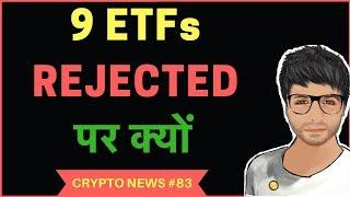 9 Bitcoin ETFs rejected, China curbs 124 Crypto Exchanges - Crypto News Hindi #83