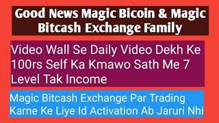 Magic Bitcoin Me Video Dekh Ke Kamaye 100rs Per Day Self Income , Magic Bicash Exchange Open Trading