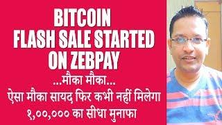 Bitcoin FLASH SALE Started on ZEBPAY. MAUKA MAUKA. Great Opportunity to make 1,00,000 profit NOW.