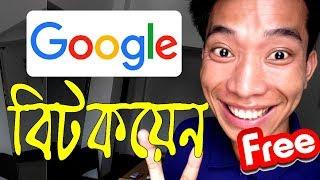 Earn free BITCOIN using Android Google Chrome Cryptotab Mining Withdrawal Proof Bangla Tutorial