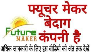 #jai_future_maker future maker rules product sell rules also available फ्यूचर मेकर बेदाग कंपनी है