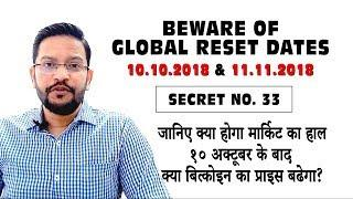 Beware of Global Reset Dates 10.10.2018 & 11.11.2018. Will Bitcoin Price Increase on Reset Dates?