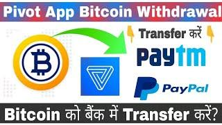 Pivot App Payment Withdraw कैसे करें | How to Sell Bitcoin in India 2018