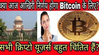 News 184-आखिर आज Supreme Court में Bitcoin के लिये क्या होगा?Dont Worry About Crypto!By रितेश सिंह