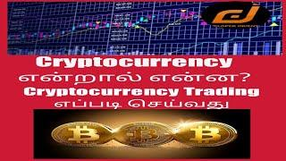 Cryptocurreny Trading | Cruptocurrency Basics | Cryptocurrency in Tamil