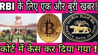 News 55.अब क्या होगा Bitcoin का?क्योंकि कोर्ट में हो गया केस,RBI के ऊपर खतरा मंडरा रहा हैBy रितेश
