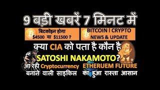 9 बड़ी खबरें 7 मिनट में l Bitcoin $4500 या $11500 l CIA को पता है कौन है Satoshi l CryptoMining cycle