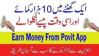 Earn Dollar From Pivot App | Earn Free Bitcoin 100$ to 200$ Daily | No investment | Unlimited Power