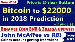 Bitcoin to $22000 in 2018 Prediction, Binance Coin BNB & Zilliqa updates, Coinex