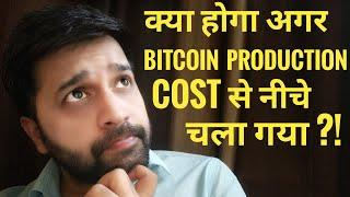HIGH ALERT VIDEO - क्या होगा अगर Bitcoin production cost से नीचे चला गया ??Must watch !!