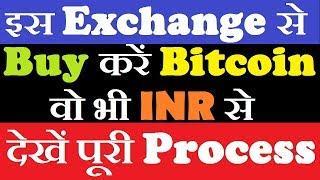 इस Exchange से Buy करें BItcoin वो भी INR से देखें पूरी Process