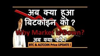 अब क्या हुआ बिटकॉइन को , अब क्या करें ? Why cryptocurrency & Bitcoin Market is Down?