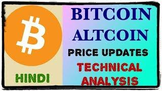 BITCOIN BTC ALTCOIN PRICE UPDATES TECHNICAL ANALYSIS ON LIVE CHART HINDI