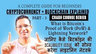Cryptocurrency - What is Bitcoin's Proof of Work (Pow) & Lightning Network? Explained in Hind