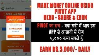 Make Money Online using Pivot APP. Earn Daily Rs.5,000/- Just by Reading & Sharing Post.