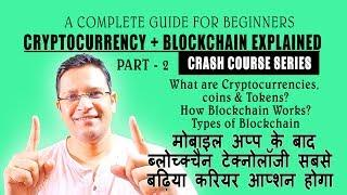 What is Cryptocurrency? How Blockchain Work? Blockchain Technology - The Next Booming Career Option