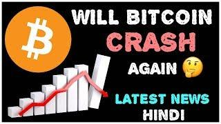 BITCOIN BTC PRICE UPDATES ETF LATEST NEWS WILL CRYPTO CRASH ? HINDI