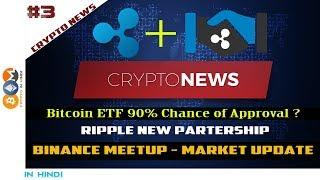 Crypto Update - Bitcoin ETF 90% Chance of Approval ? Ripple New Partership | Binance Meetup