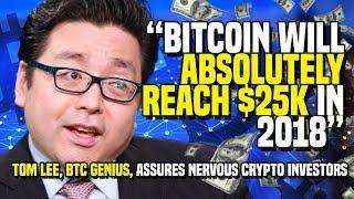 """""""Bitcoin Will ABSOLUTELY REACH $25K In 2018"""" - Tom Lee, BTC Genius, Assures Nervous Crypto Investors"""