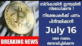 BITCOIN & CRYPTOCURRENCY | BAN in INDIA BY RBI Malayalam Tech video | RBI Ban Bitcoin in india