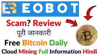 Eobot Mining Scam Ya Legit Review Eobot Cloud Free Mining Ebbot Bitcoin Mining 2018 Full Information