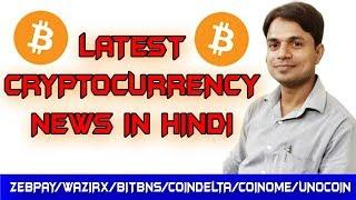 Latest Cryptocurrency News in Hindi October 2018 | Zebpay | Wazirx | Koinex | Bitbns | Coindelta