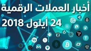 أخبار العملات الرقمية 24-09-2018