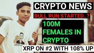 Crypto News #7 Ripple [XRP] Overtake Ethereum | Bitcoin Bull Run..? Kin Partner With Perfect365 App.