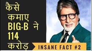 Amitabh Bachchan Earn 114 Crore Blockchain Investment | Big B KBC | Bitcoin Basics Insane fact#2