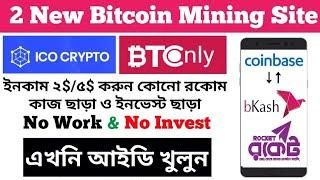 2 New Bitcoin Mining Site Daily Earning For You 2$/5$ Bangla Tutorail