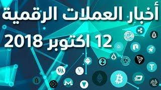 أخبار العملات الرقمية 12-10-2018