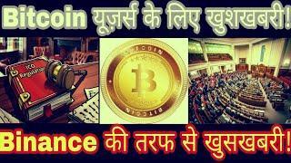 News 255-क्रिप्टो के लिये Bill Pass,Bitcoin 20 लाख का जल्द होगा,60Millionडालर का निवेश होगा!By रितेश
