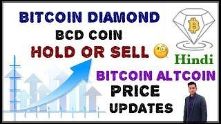 BITCOIN DIAMOND BCD COIN HOLD OR SELL BITCOIN ALTCOIN PRICE UPDATES TRADING STRATEGY HINDI