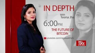 Teaser - In Depth : The Future of Bitcoin | 6 pm