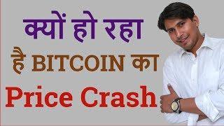 क्यों  हो  रहा  है  BITCOIN  का  PRICE CRASH ?  CRYPTO MARKET CRASH NEWS IN HINDI