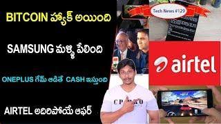 Tech News In Telugu # 129 : Bitcoin, Oneplus 6, Airtel, Freedom 251