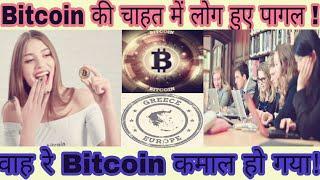 News 137-Bitcoin की चाहत में लोग हुए पागल,Europe में संख्या हुई दोगुनी! By रितेश Pratap सिंह