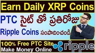 Earn Money With Watch Videos/Adds/Offerwalls/Video Post/PTC !! Free Ripple Coins (XRP) తీస్కోండి