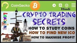 BITCOIN CRYPTOCURRENCY ALTCOIN ICO CRYPTO TRADING TOP SECRETS HINDI