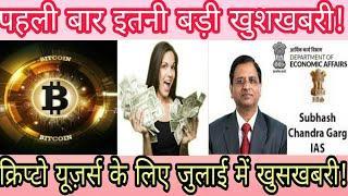 News 130-सच में अब आयेगा मजा क्योंकि भारत में Bitcoin 99% लीगल हो सकता है! By रितेश Pratap सिंह