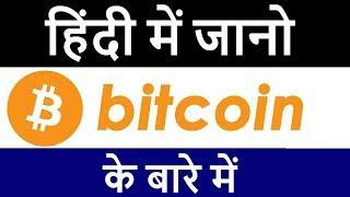 What is Bitcoin ? | How Bitcoin Work in Details (HINDI) | Bitcoin Future & Bitcoin History