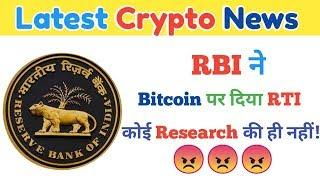 RBI Bitcoin BAN Update ! RBI Ne Cryptocurrencies par RTI release kiya ।