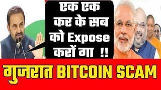अभी अभ Shaktisinh Gohil  किया Gujarat Bitcoin Scam का पर्दाफाश। एक करके सब भाजपाइयों को किया नंगा
