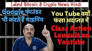 Latest Crypto/Bitcoin News, Google CEO Mining Crypto, Lawsuit on Youtube, Next Bitcoin, Koinex Loop,